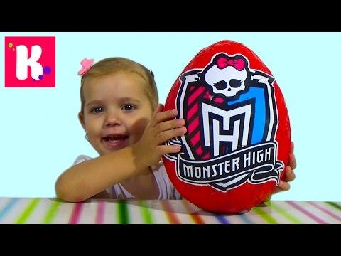 Монстер Хай большое яйцо с сюрпризом открываем игрушки куклы Giant surprise egg Monster High toys (видео)