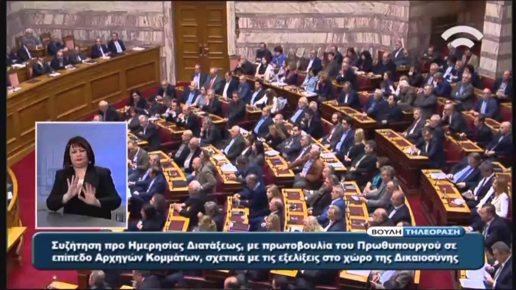 Ομιλία Πρωθυπουργού Α.Τσίπρα στην Προ Ημερησίας Διατάξεως Συζήτηση ( Δικαιοσύνη) (29/03/2016)