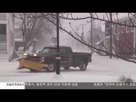 동북부 폭설 피해 '심각' 3.15.17 KBS America News
