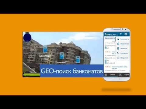 Video of HomeBank