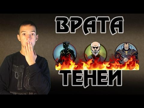 Shadow Fight 2 - Сенсей,Титан,Мей,Рысь и Тень на Вратах Теней! (видео)