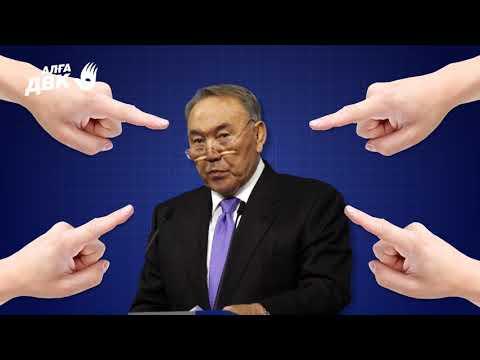 Поможем Назарбаеву упасть - DomaVideo.Ru