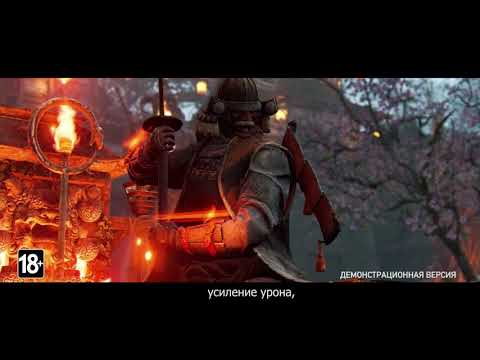 For Honor — трейлер режима Дары