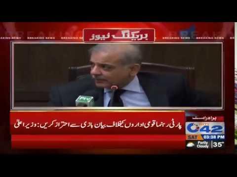 پارٹی رہنما قومی اداروں کیخلاف بیان بازی سے احتیات کریں:وزیر اعلیٰ