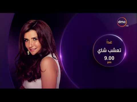 """أحمد فلوكس وأحمد السعدني ضيفا الحلقة القادمة من """"تعشبشاي"""""""