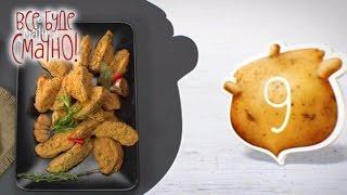 Кто не любит жареную картошку? Теперь это любимое всеми блюдо заиграет для вас новыми вкусовыми красками....