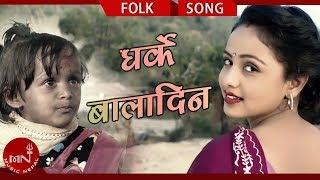 Gharke Baladin - Pitambar Aryal & Devi Gharti Magar