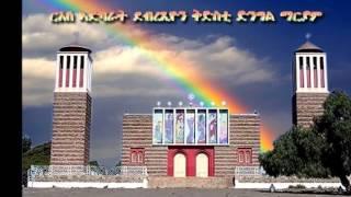 Ethiopian Orthodox Mezmur Tewahdo