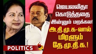 Video தே.மு.தி.க அழிவுக்கு அ.தி.மு.க-தான் காரணமா..? #Vijayakanth #ADMK #DMDK #TNPolitics MP3, 3GP, MP4, WEBM, AVI, FLV Februari 2019