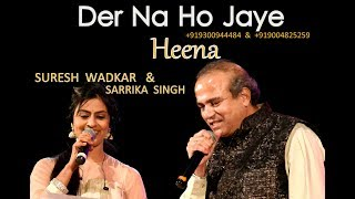 Video Der Na Ho Jaye | Heena | Suresh Wadkar & Sarrika Singh Live MP3, 3GP, MP4, WEBM, AVI, FLV Januari 2019