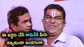 Video ఈ ఇద్దరు చేసే కామెడీకి మీరు నవ్వకుండా ఉండగలరా | Telugu Cinema MP3, 3GP, MP4, WEBM, AVI, FLV Januari 2019