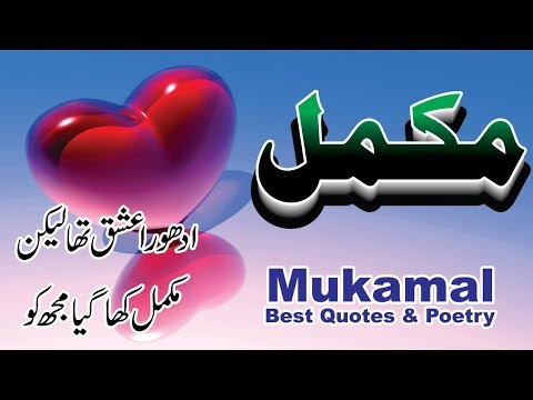 Short quotes - Mukamal Quotes  مکمل اقوال  Golden words in Hindi Urdu  मुकम्मल quotes