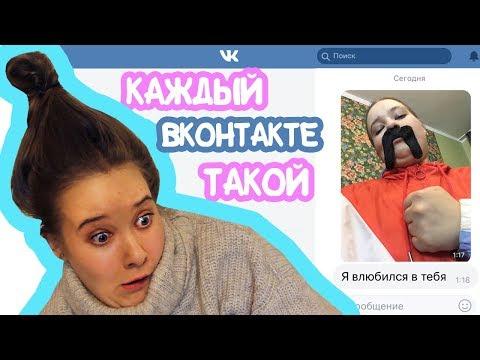 Каждый Вконтакте Такой