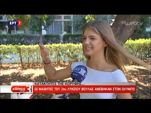 Κατακτητές της κορυφής…: οι μαθητές του 2ου Λυκείου Βούλας ανέβηκαν στον Όλυμπο! | ΕΡΤ