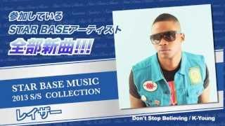 V.A - STAR BASE MUSIC 2013 S/S (Album Trailer)