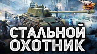 СТАЛЬНОЙ ОХОТНИК - День 3 - Амвао вернулся чтобы ворваться в ТОП-10 битвы блогеров