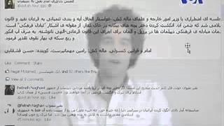 یاشار خامنه+کمپین امام نقی+صدای آمریکا+صفحه آخر