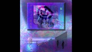 Download Lagu t e l e p a t h テレパシー能力者 and 猫 シ Corp. : テレパシーの Mp3
