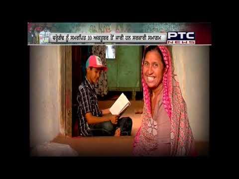 Pride of Punjab   Punjab's 50th year   Special Report   PTC News