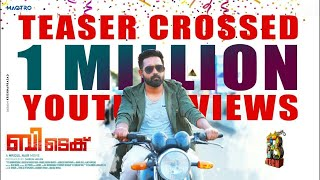 Video BTech - Official Teaser | Asif Ali, Aparna Balamurali | Mridul Nair | Maqtro Pictures MP3, 3GP, MP4, WEBM, AVI, FLV April 2018