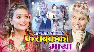 Facebook ko Maya - Shanti Shree Pariyar & Umakanta Poudel