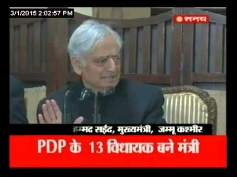 CM मुफ्ती की प्रेस कॉन्फ्रेंस