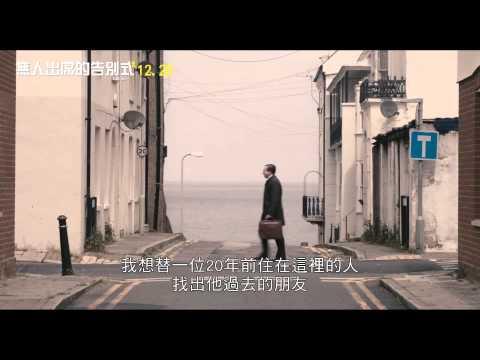 《無人出席的告別式》中文預告 | 12.26 安心上路