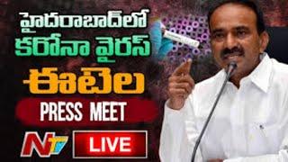 Etela Rajender Press Meet LIVE    Telangana Corona Updates   
