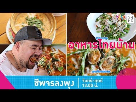 ชีพจรลงพุง ซีซั่น 5 | ลิ้มรสอาหารไทยบ้าน @ร้านจ่ายัณ 2 | 20 มี.ค.62 (2/2)