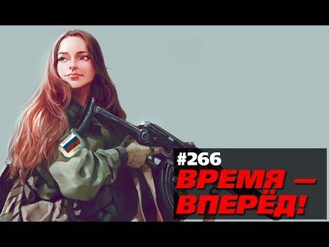 Россия занеделю: Ратник-2, космос, самолёты идр. (Время-вперёд! #266)