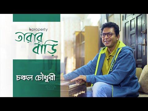 Tarar Bari   Season 2   Chanchal Chowdhury