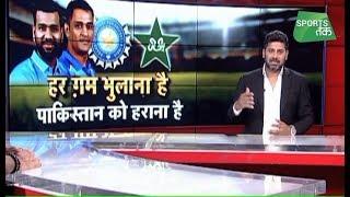 Asia Cup 2018: हर गम को भुलाना है, Pakistan को हराना है   India vs Pak I Aaj Tak I Vikrant Gupta