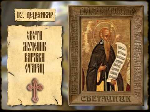 СВЕТАЧНИК 2. ДЕЦЕМБАР