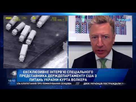Ексклюзивне інтерв'ю Курта Волкера для ПРЯМОГО каналу