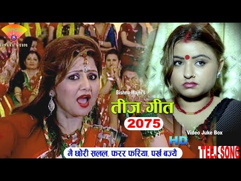 (Bishnu Majhi Teej song 2074/ 2075 | Mai Chhori Salala | Farara Fariya | Parkha Bajyee | Video  HD - Duration: 41 minutes.)
