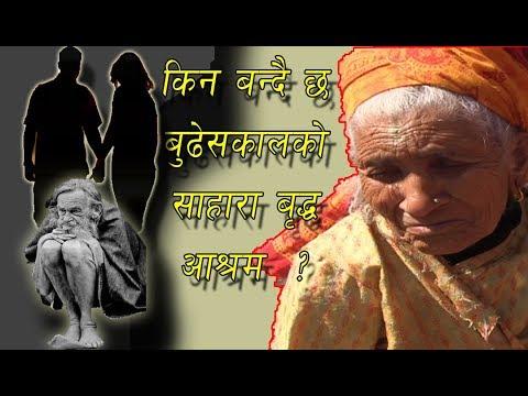 (तिहारमा परिवार सम्झेर भक्कानिंदै आश्रमका बृद्धबृद्धा || Old Age Group in Nepal - Duration: 33 minutes.)