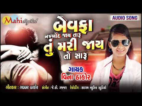 Bewafa Nakhod Jay Taru Tu Mari Jay To Saru | Vina Thakor New Song | Gabbar Thakor New Love Song 2019