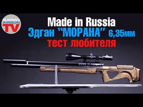 Made In RUSSIA! Эдган Морана 6,35мм. Часть 1. Тест любителя (видео)