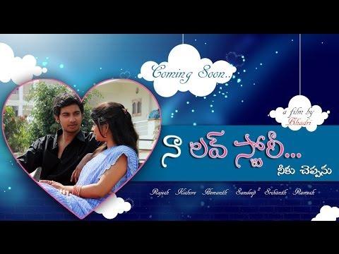 Naa Love Story..Neeku Cheppanu short film