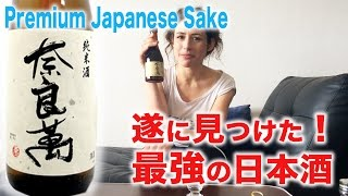In today's sake review video, I try the one called Naraman(奈良萬) which is made in Fukushima prefecture. I also choose some French food to see if they match with the sake.Check Yummy Japan for All things about Japan.http://www.yummyjapan.netOur Page on Yummy Japanhttp://www.yummyjapan.net/creator/deepinjapanFollow us on:Facebook:https://www.facebook.com/Deep-in-Japan-226675920824121/Twitter: https://twitter.com/Deep_in_Japan