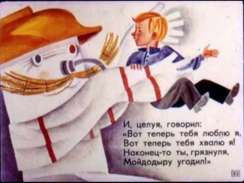 Мойдодыр - Диафильмы