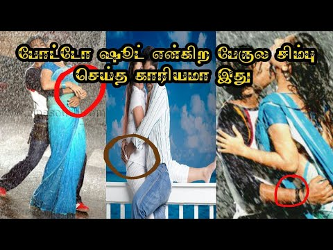 Video Leaked ! Simbu And Nayanthara hot Photoshoot During Vallavan shooting download in MP3, 3GP, MP4, WEBM, AVI, FLV January 2017