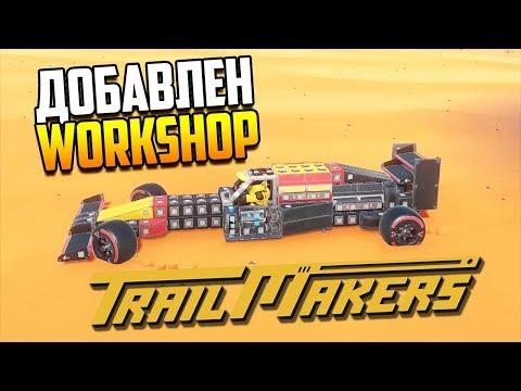 В Trailmakers добавили Workshop: Что там есть в первые дни?