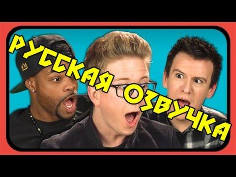 Ютуберы реагируют на Евровидение - Fine Brothers [русская озвучка] - GoldenWeb (видео)