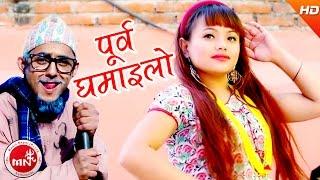 Purba Ghamailo - Bhojraj Kafle | Ft.Namaraj / Manisha / Hema
