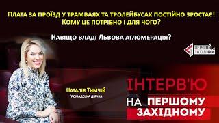Громадська діячка Наталія Тимчій про те, навіщо владі Львова агломерація?