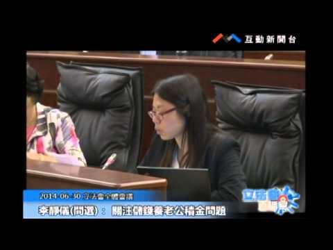 李靜儀立法會議程前發言 20140630
