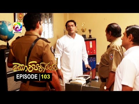 Kotipathiyo Episode 103