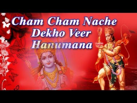 Video Cham Cham Nache Dekho Veer Hanumana || Superhit Hanuman Bhajan || Lakhbir Singh Lakkha download in MP3, 3GP, MP4, WEBM, AVI, FLV January 2017