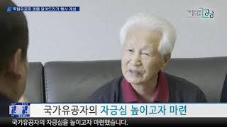 독립유공자 명패 달아드리기 행사 개최